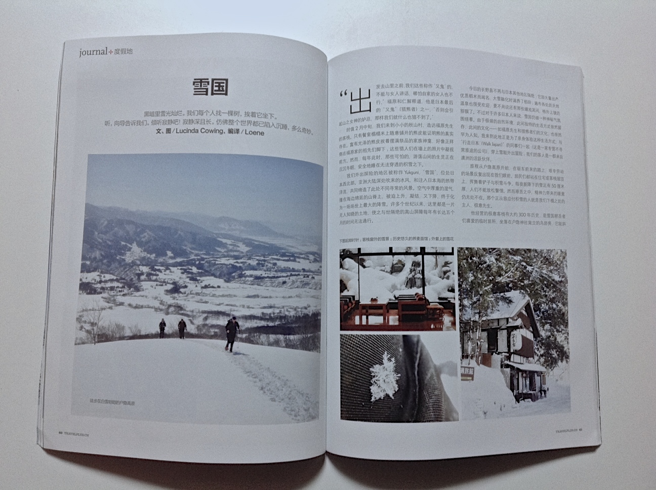 Snow Country Travelplus China magazine Japan snowshoeing